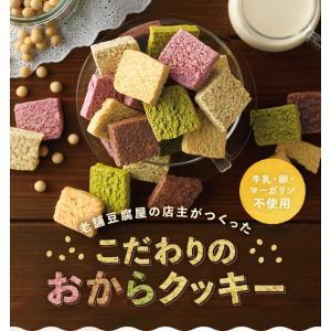 おからクッキー お豆腐屋さんの豆乳おからクッキー5種セット 500g 訳あり 置き換え ダイエット食...