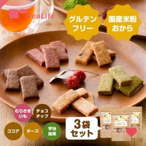 米粉とおからのたんぱくっきー 3袋セット おからクッキー グルテンフリー クッキー 小麦粉不使用 ま...