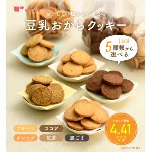 豆乳おからクッキー (プレーン) tealife 02