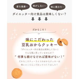 豆乳おからクッキー (プレーン) tealife 03