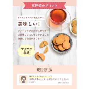 豆乳おからクッキー (プレーン) tealife 05