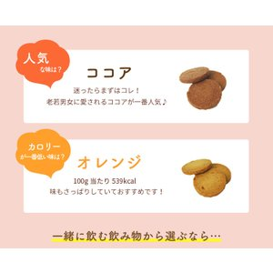 豆乳おからクッキー (プレーン) tealife 08