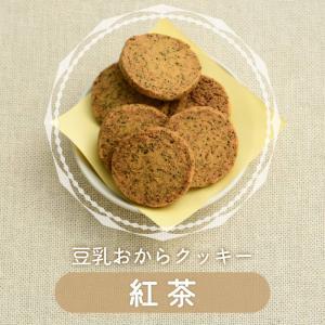 豆乳おからクッキー ダイエット お菓子 紅茶...