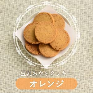 おからクッキー オレンジ 訳あり 豆乳おからクッキー 置き換え ダイエット食品 ダイエットクッキー