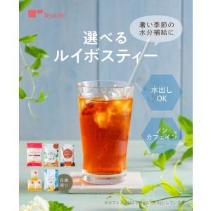 ルイボスティー 100個入|tealife|02
