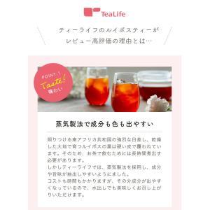 ルイボスティー お茶 |tealife|11
