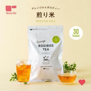 グリーンルイボスティー ルイボスティー フレーバー アレンジ 煎り米 玄米 ティーバッグ 30個入 送料無料 ルイボス茶 ティーライフshop 健康茶自然食品