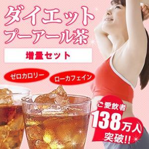 ダイエットプーアール茶(プーアル茶) 増量セット...
