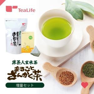 お茶 玄米茶 抹茶入り玄米茶 まるごとさんかく茶 増量セット 緑茶 抹茶 ティーバッグ