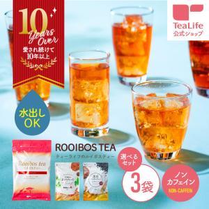 ルイボスティー ×3袋 お茶 新生活...