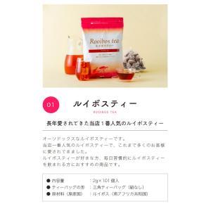 ルイボスティー ×3袋 お茶 ルイボス茶 ノンカフェイン ゼロカロリー 美容|tealife|02