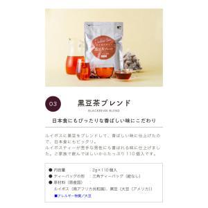 ルイボスティー ×3袋 お茶 ルイボス茶 ノンカフェイン ゼロカロリー 美容|tealife|04