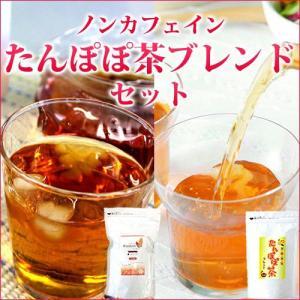 ルイボスティー& たんぽぽ茶|tealife