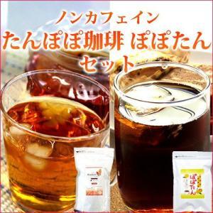 ルイボスティー&ぽぽたんセット tealife