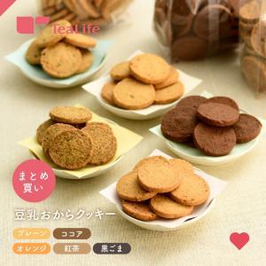 おからクッキー 味が選べる 豆乳おからクッキー 訳あり 1kg 250g×4種 ダイエット ダイエッ...