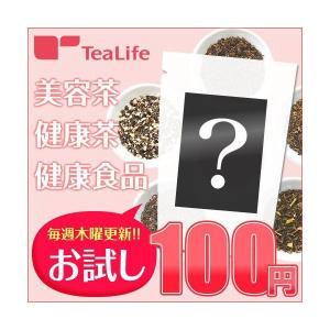 100円お楽し味(お試し)メタボメ茶(黒豆茶)|tealife