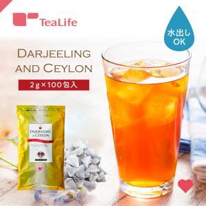 紅茶 ティーバッグ 100個入 水出し ギフト ダージリン セイロン お茶 紅茶パック ティーパック...