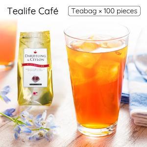 ダージリン&セイロン 100個入|tealife|02