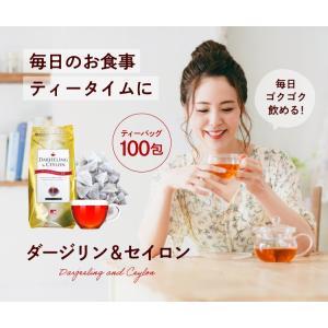 ダージリン&セイロン 100個入|tealife|03