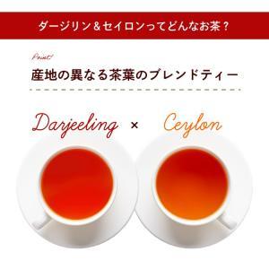 ダージリン&セイロン 100個入|tealife|05