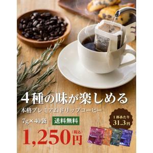 本格プレミアムドリップコーヒー 4種セット 珈琲 |tealife|02