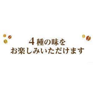 本格プレミアムドリップコーヒー 4種セット 珈琲 |tealife|12