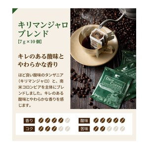 本格プレミアムドリップコーヒー 4種セット 珈琲 |tealife|14