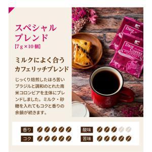 本格プレミアムドリップコーヒー 4種セット 珈琲 |tealife|16