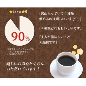 本格プレミアムドリップコーヒー 4種セット 珈琲 |tealife|04