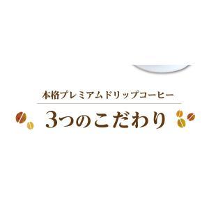 本格プレミアムドリップコーヒー 4種セット 珈琲 |tealife|05