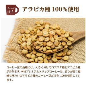 本格プレミアムドリップコーヒー 4種セット 珈琲 |tealife|06