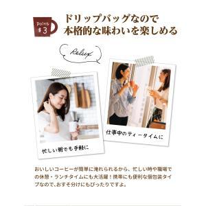 本格プレミアムドリップコーヒー 4種セット 珈琲 |tealife|08