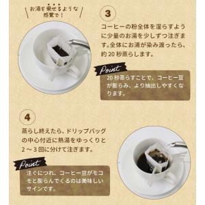 本格プレミアムドリップコーヒー 4種セット 珈琲 |tealife|10