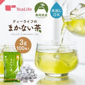 ■ティーライフのまかない茶  内容量:1袋300g(3gティーバッグ×100個入) 製造加工地:日本...