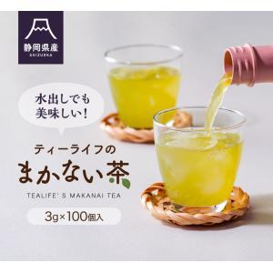 緑茶 まかない茶 100個入 日本茶 お茶 ティーバッグ|tealife|02