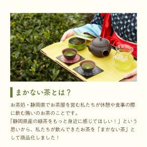 緑茶 まかない茶 100個入 日本茶 お茶 ティーバッグ|tealife|03
