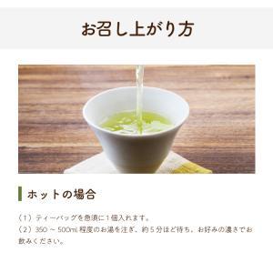 緑茶 まかない茶 100個入 日本茶 お茶 ティーバッグ|tealife|07
