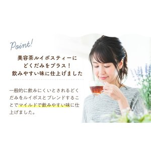 どくだみルイボスティー ポット用50個入|tealife|03