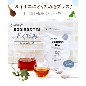 どくだみルイボスティー 50個入|tealife|02