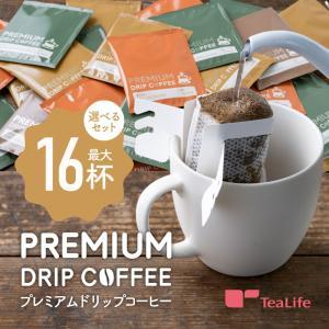 ドリップコーヒー 送料無 送料無料 安い 珈琲 本格プレミアムドリップコーヒー 4種セット×2箱 コ...