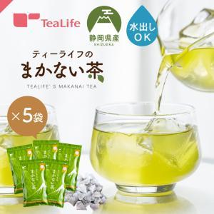 お茶 緑茶 まかない茶 100個入×5袋 日本茶 ティーバッグ 業務用 大容量 まとめ買い