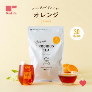 オレンジの爽やかな甘い香りが口いっぱいにひろがるルイボスティーです。 ルイボスティーの味がちょっと苦...