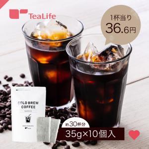 水出し珈琲 10個入 アイスコー ヒー 水出しコーヒー|tealife|02