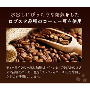 水出し珈琲 10個入 アイスコー ヒー 水出しコーヒー|tealife|06