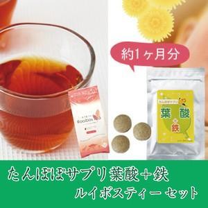 ルイボスティー +たんぽぽサプリ 葉酸+鉄  tealife