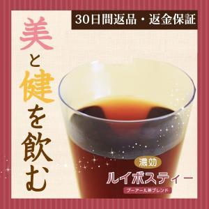 濃効 ルイボスティー プーアール茶ブレンド ポット用30個入  お茶|tealife