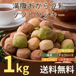 おからクッキー 満腹おから豆乳ソフトクッキー 1kg 置き換え ダイエットクッキー やわらか 送料無料の画像