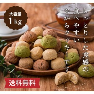 満腹おから豆乳ソフトクッキー 1kg|tealife|03