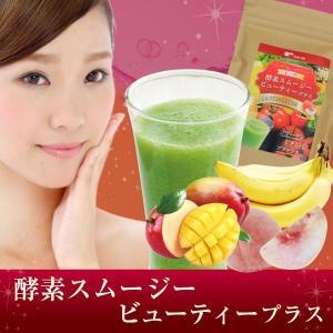 酵素スムージー ビューティープラス 31包 ピーチ味 tealife