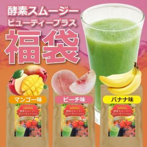 酵素スムージー ビューティープラス福袋 マンゴー ピーチ バナナ|tealife